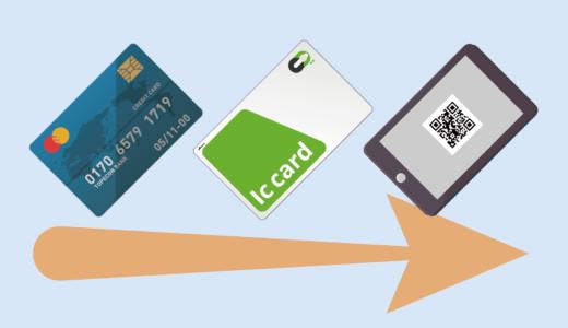 モバイル決済が使える電子決済は3種類。大手モバイル決済サービスはどれに対応しているの?