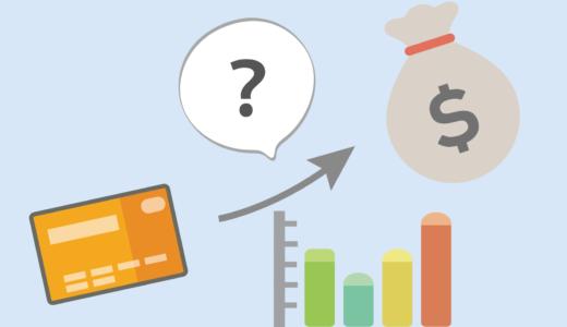 モバイル決済にかかる費用はどれくらい? 導入・利用・維持にかかる費用調査
