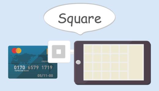 『カード決済のSquare(スクエア)』のサービス内容とメリット・デメリットを解説します