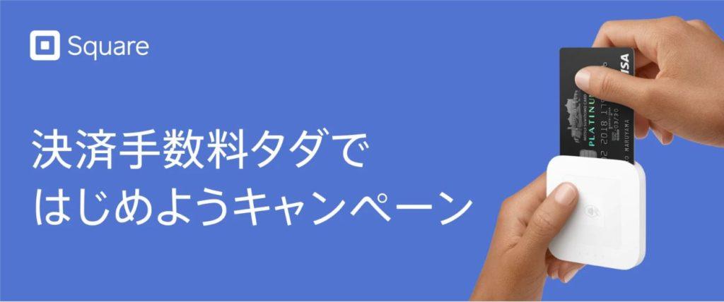 square_campaign_02