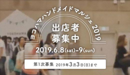 【第二次募集終了】神奈川県最大のハンドメイドイベント『ヨコハマハンドメイドマルシェ2019』出店募集情報