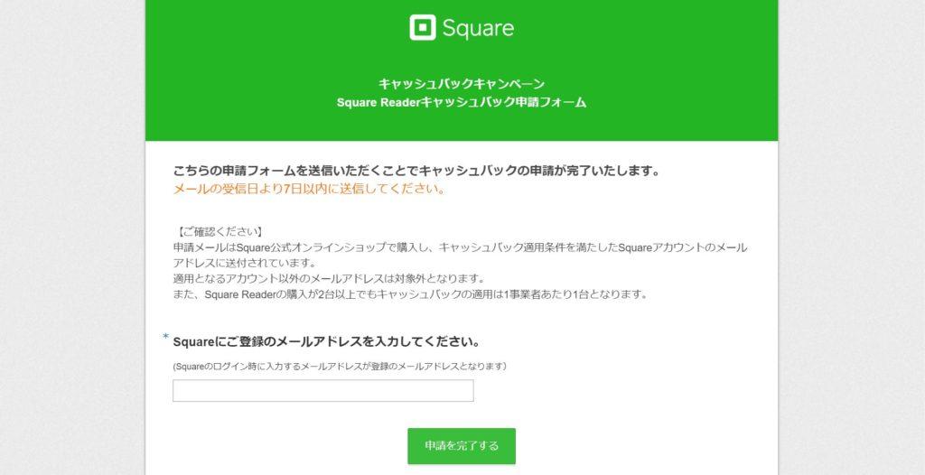 Square_Readerキャッシュバック申請フォーム
