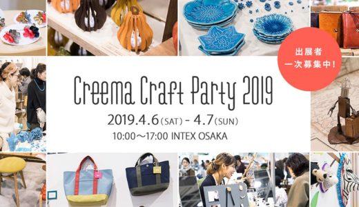 【第二次募集終了】関西最大級のハンドメイドイベント『Creema Craft Party 2019』出店募集情報