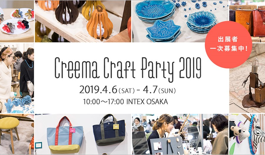 creema_craftparty_eyecatch