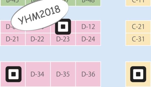 【イベント実態調査】ヨコハマハンドメイドマルシェ2018秋でモバイル決済の普及率を調査