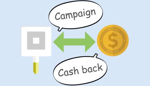 【2019年3月末更新】Squareリーダーがキャッシュバックで実質0円になる!お得なキャンペーン適用ガイド