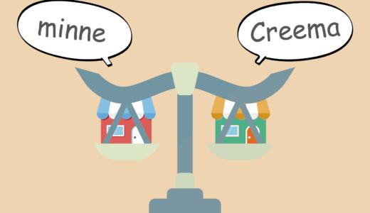 大手ハンドメイドマーケット『minne』と『Creema』の活用方法を比較しながら紹介します