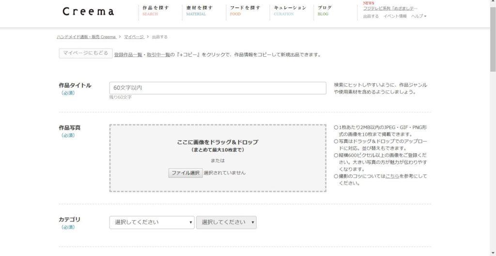 creema_kaiinpage_sakuhin_01
