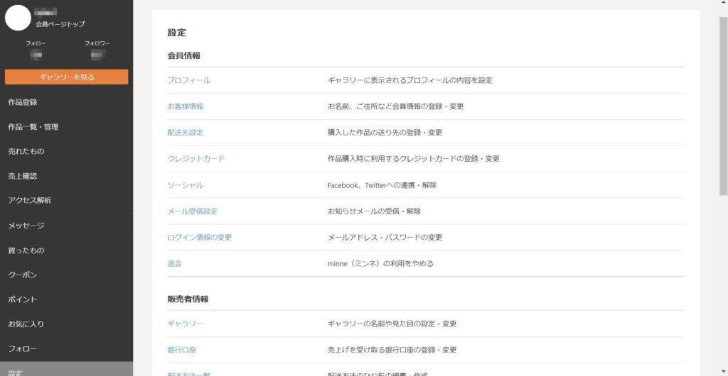 minne_kaiinpage_settei_01