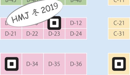 【イベント実態調査】ハンドメイドジャパンフェス(HMJ)2019冬でモバイル決済の普及率を調査