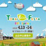 tokai_ecofesta_eyecatch