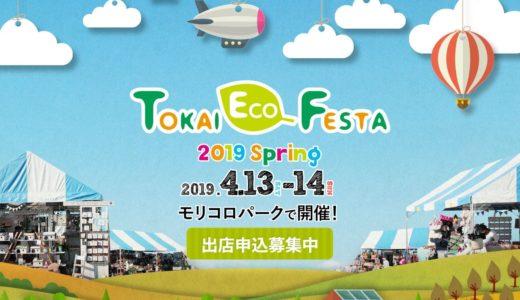 【募集終了】東海エリア最大級のイベント『TOKAI ECO FESTA 2019 Spring』出店募集情報