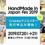 handmade_in_japan_fes_2019-eyecatch