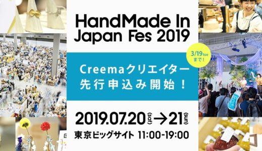 【募集終了】クリエイターの祭典『HandMade In Japan Fes 2019』(HMJ)出店募集情報