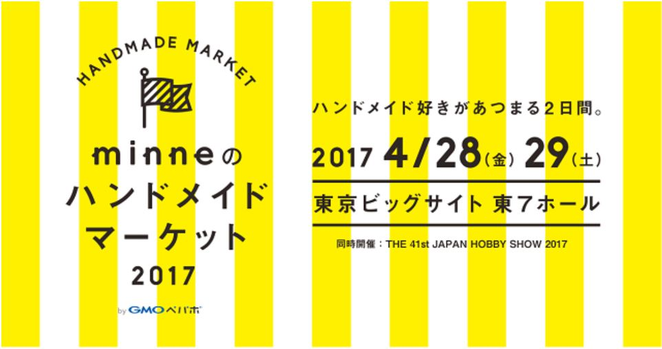 minne-handmademarket2017