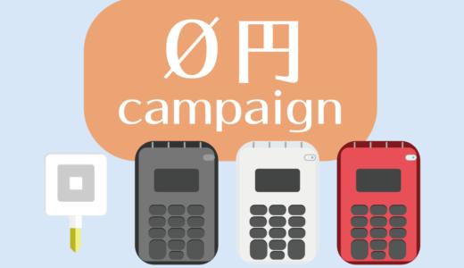【2020年3月10日更新】モバイル決済のキャンペーンはどれがおススメ?大手4社キャンペーン比較