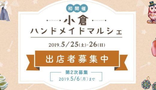 【第2次募集終了】九州最大級のハンドメイドイベント『小倉ハンドメイドマルシェ』出店募集情報