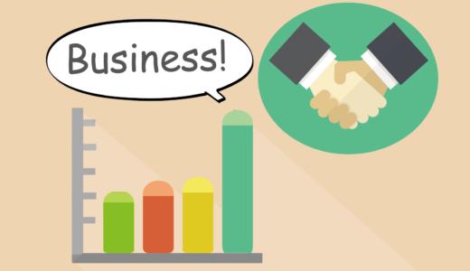 ハンドメイドの売上をお小遣い稼ぎからビジネスに変える!ビジネス化の考え方と最初のステップとは?