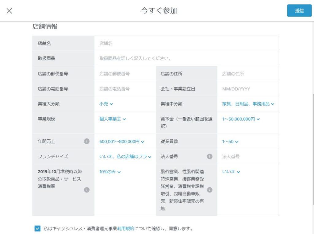 キャッシュレス・消費者還元事業参加登録フォーム