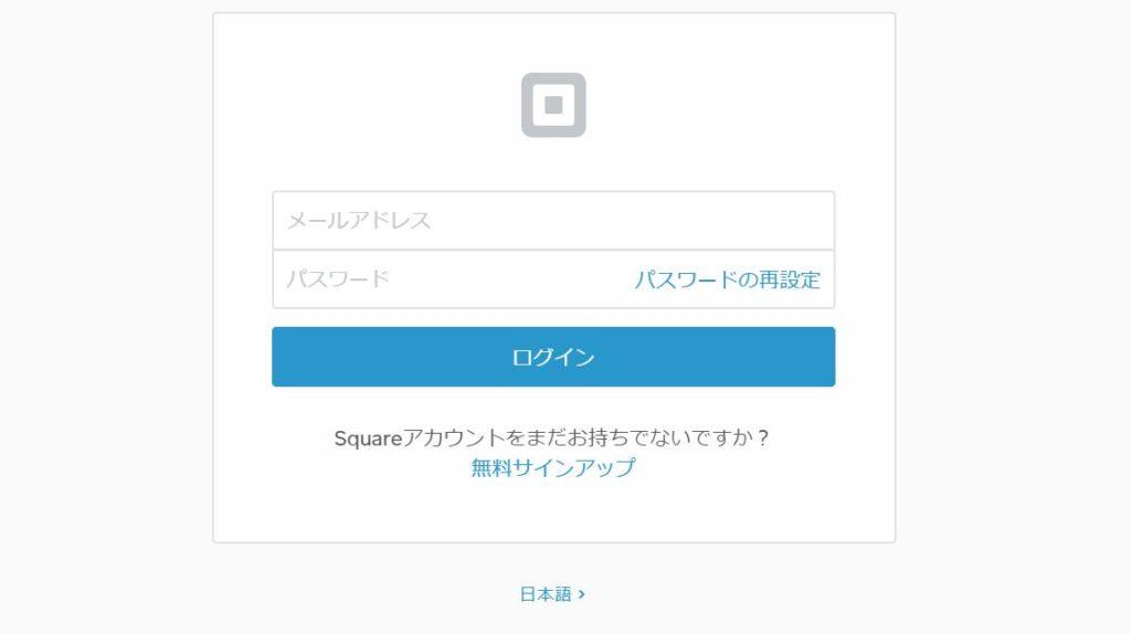 Squareデータログイン画面