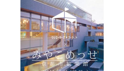 【出店募集終了】東海地区最大級のものづくりイベントが京都でも開催!『クリエイターズマーケット in 京都』出店募集情報