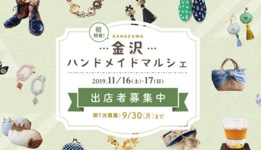 【募集終了】北陸初開催のイベント『金沢ハンドメイドマルシェ2019』出店募集情報