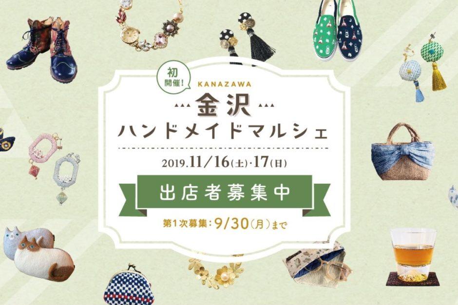 kanazawa-handmademarche_eyecatch