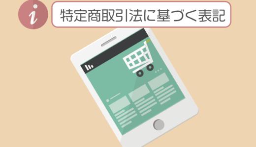 個人でネットショップを運用する人のための特定商取引法への対応方法