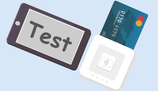 新型Square Readerが届いたら。カードリーダーの使い方とテスト決済のやり方解説