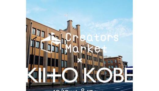 【出店募集終了】東海地区最大級のものづくりイベントが神戸でも開催!『クリエイターズマーケット in 神戸』出店募集情報