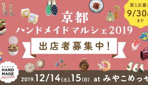 【募集終了】京都最大級のイベント『京都ハンドメイドマルシェ2019』出店募集情報