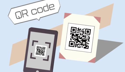 急速に普及が進んでいるQRコード決済とは?店舗が導入するメリット・デメリット