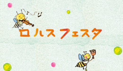 【出店募集終了】関西開催の屋外イベント『ロハスフェスタ万博 2019 Autumn』出店募集情報
